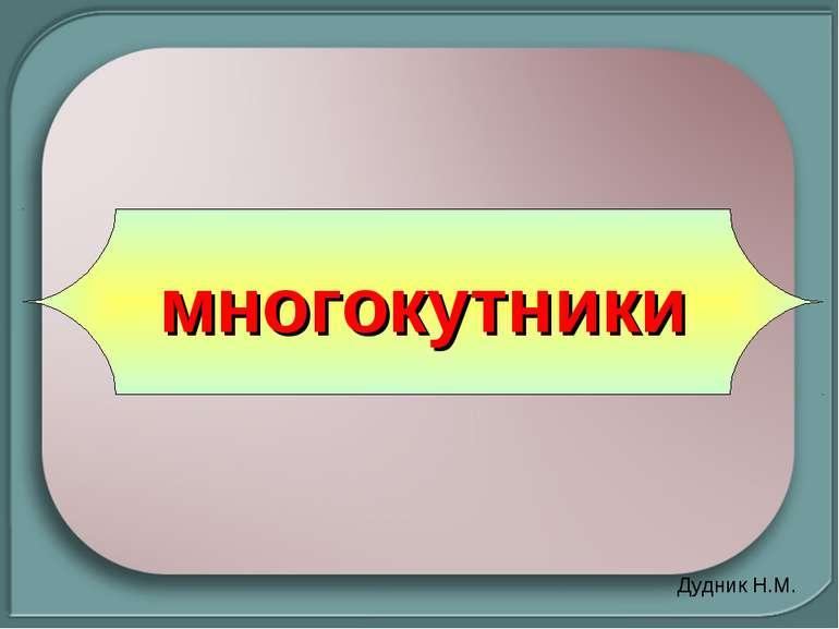 многокутники Дудник Н.М.