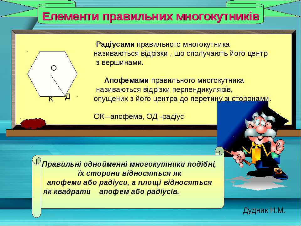 Елементи правильних многокутників Правильні однойменні многокутники подібні, ...