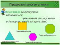 Правильні многокутники Означення. Многокутник називається правильним, якщо у ...