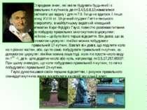 Стародавні вчені, які вміли будувати будь-який із правильних n-кутників, де n...