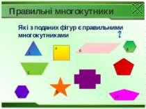 Правильні многокутники Які з поданих фігур є правильними многокутниками