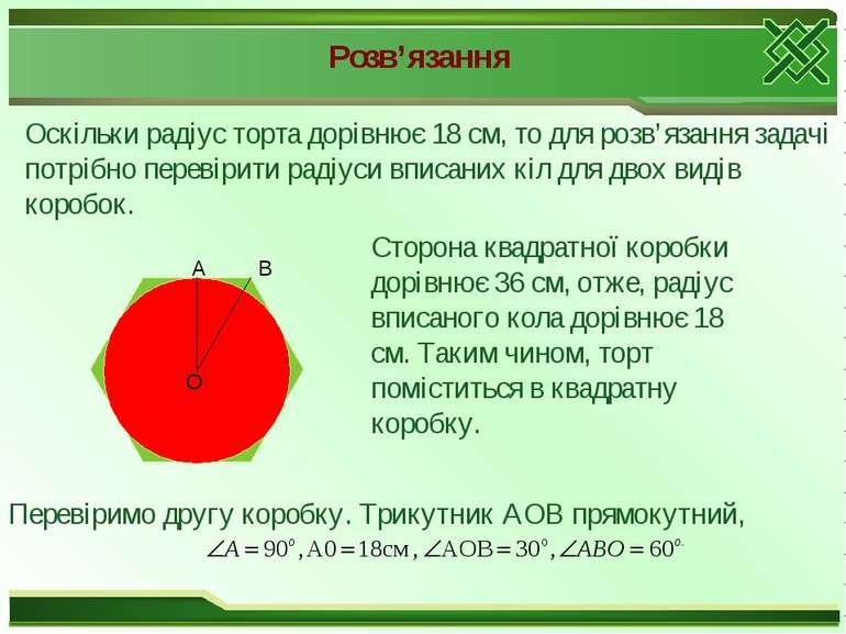 Розв'язання Оскільки радіус торта дорівнює 18 см, то для розв'язання задачі п...
