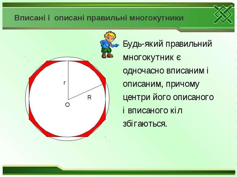Вписані і описані правильні многокутники Будь-який правильний многокутник є о...