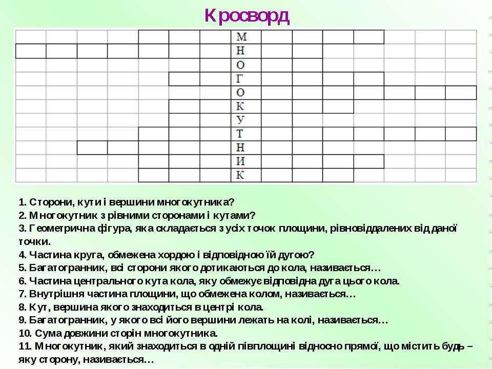 1. Сторони, кути і вершини многокутника? 2. Многокутник з рівними сторонами і...