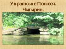 Українське Полісся. Чигирин.