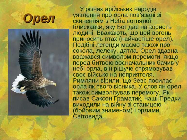 Орел У різних арійських народів уявлення про орла пов'язані зі скиненням з Не...