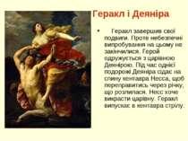 Геракл і Деяніра Геракл завершив свої подвиги. Проте небезпечні випробування ...