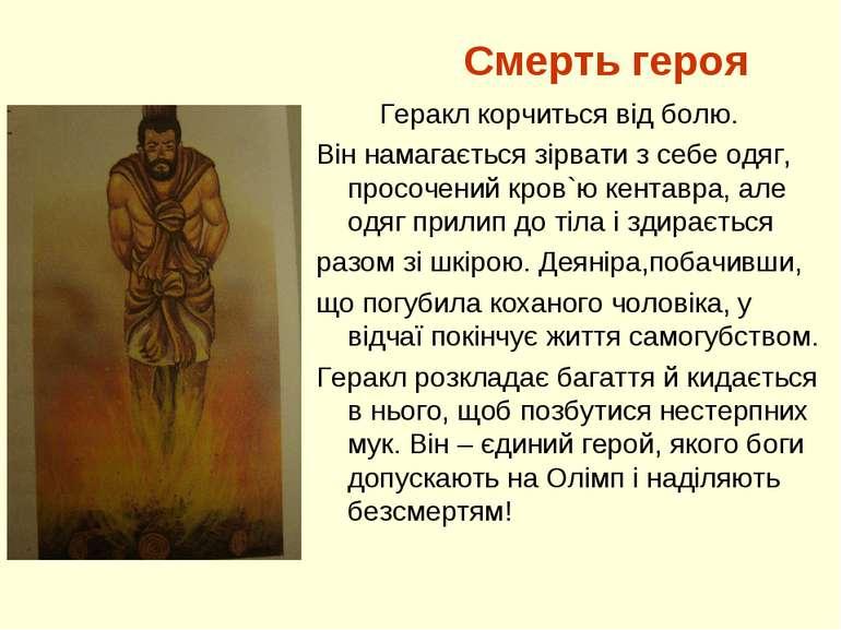 Смерть героя Геракл корчиться від болю. Він намагається зірвати з себе одяг, ...