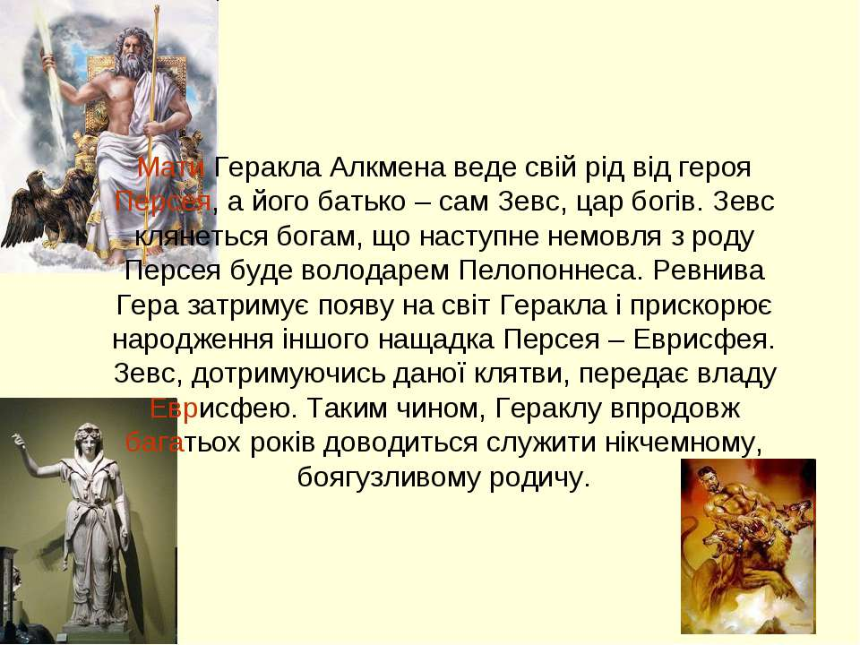 Міфи про Геракла Мати Геракла Алкмена веде свій рід від героя Персея, а його ...