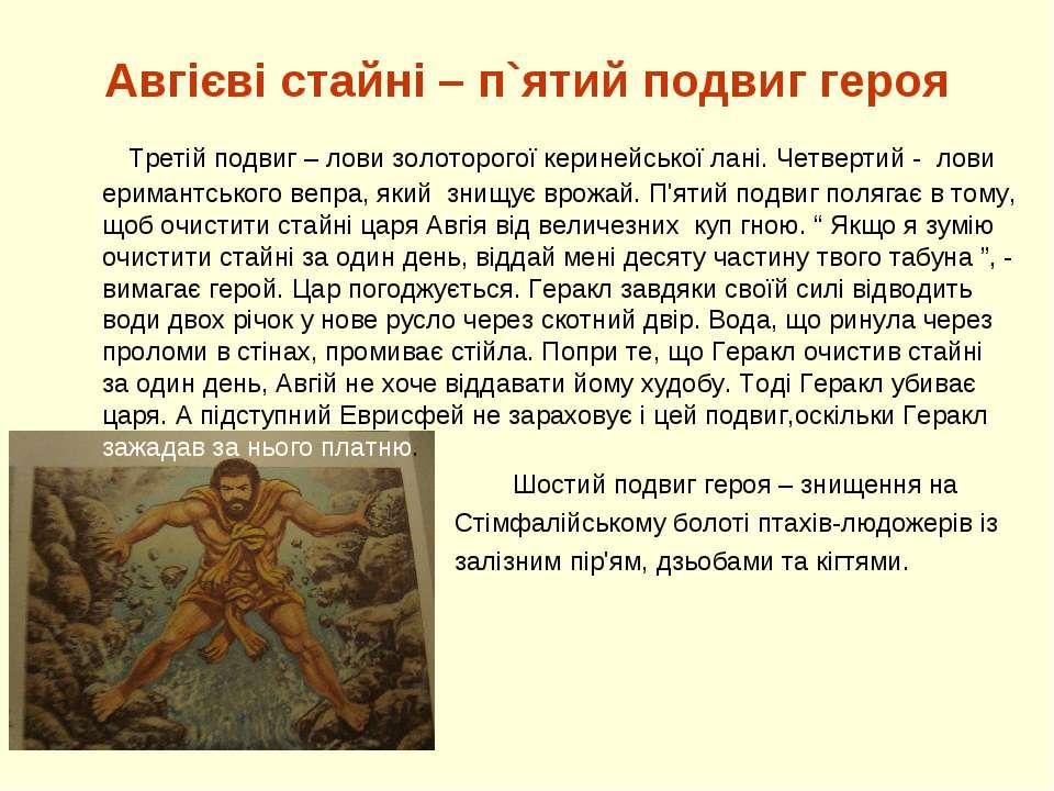 Авгієві стайні – п`ятий подвиг героя Третій подвиг – лови золоторогої кериней...