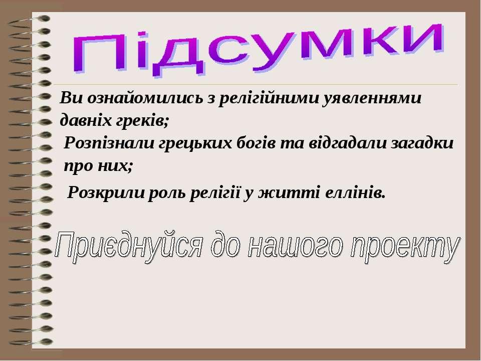 Ви ознайомились з релігійними уявленнями давніх греків; Розпізнали грецьких б...