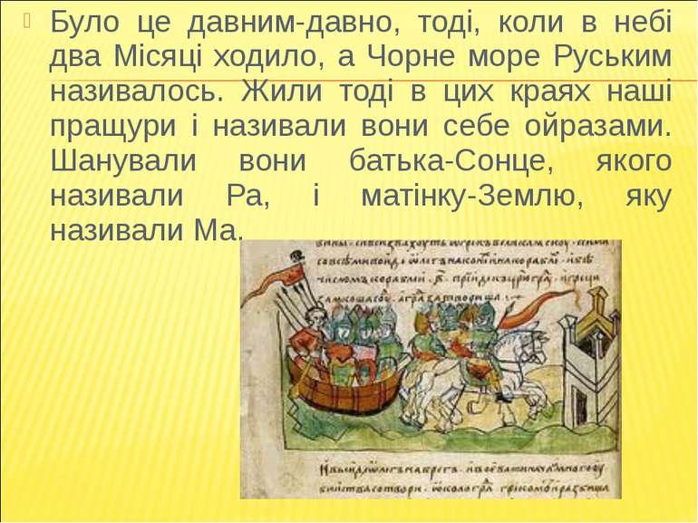 Було це давним-давно, тоді, коли в небі два Місяці ходило, а Чорне море Руськ...