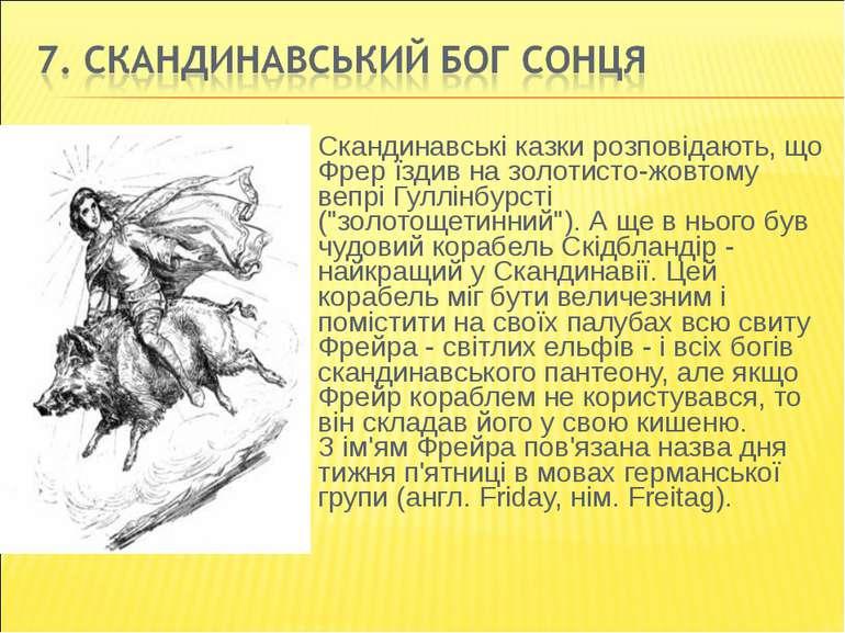 Скандинавські казки розповідають, що Фрер їздив на золотисто-жовтому вепрі Гу...