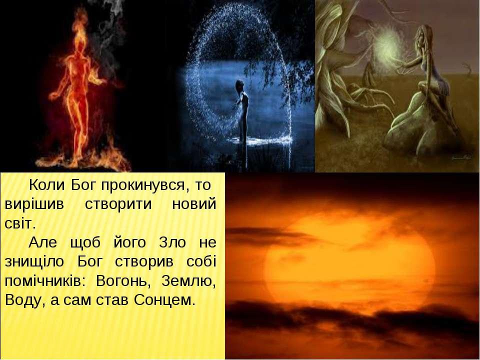 Коли Бог прокинувся, то вирішив створити новий світ. Але щоб його Зло не знищ...