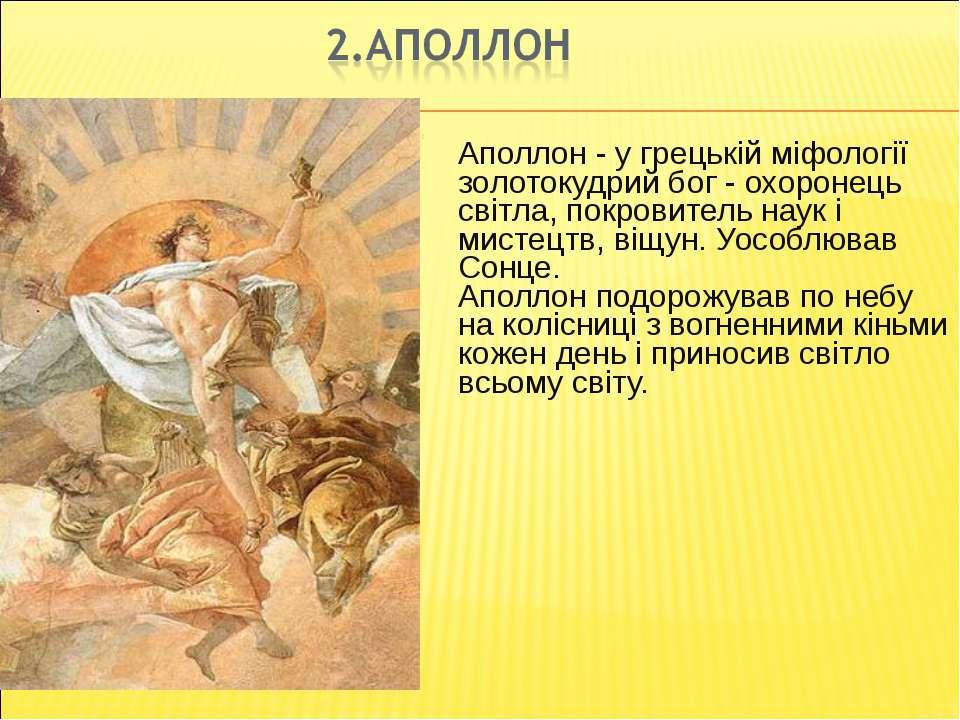 Аполлон - у грецькій міфології золотокудрий бог - охоронець світла, покровите...