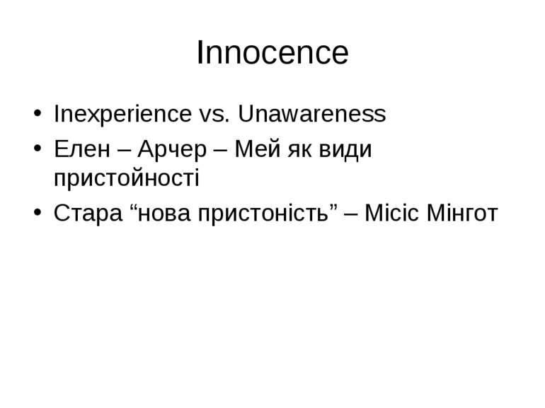 Innocence Inexperience vs. Unawareness Елен – Арчер – Мей як види пристойност...