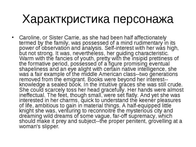 Характкристика персонажа Caroline, or Sister Carrie, as she had been half aff...
