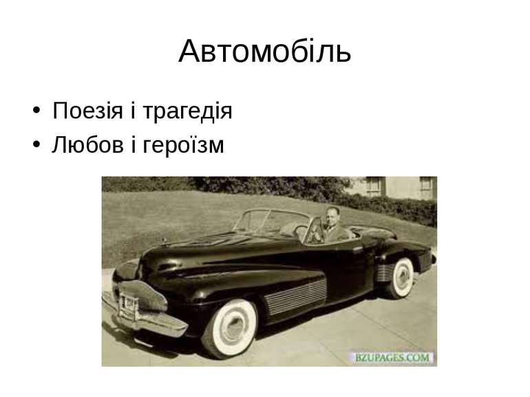 Автомобіль Поезія і трагедія Любов і героїзм