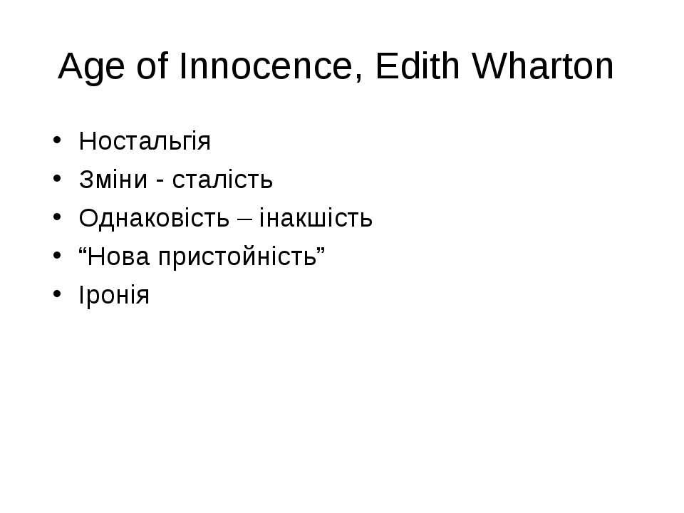 Age of Innocence, Edith Wharton Ностальгія Зміни - сталість Однаковість – іна...