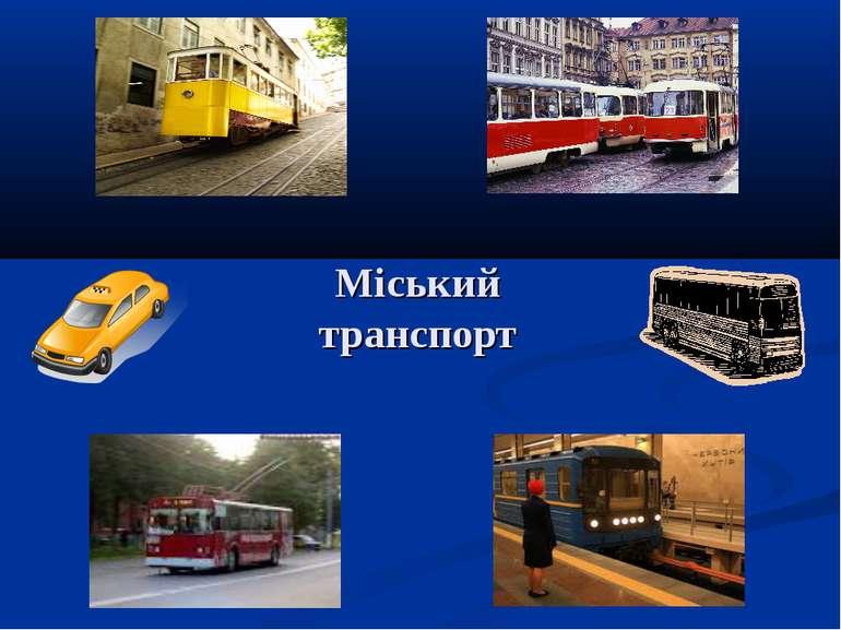 Міський транспорт