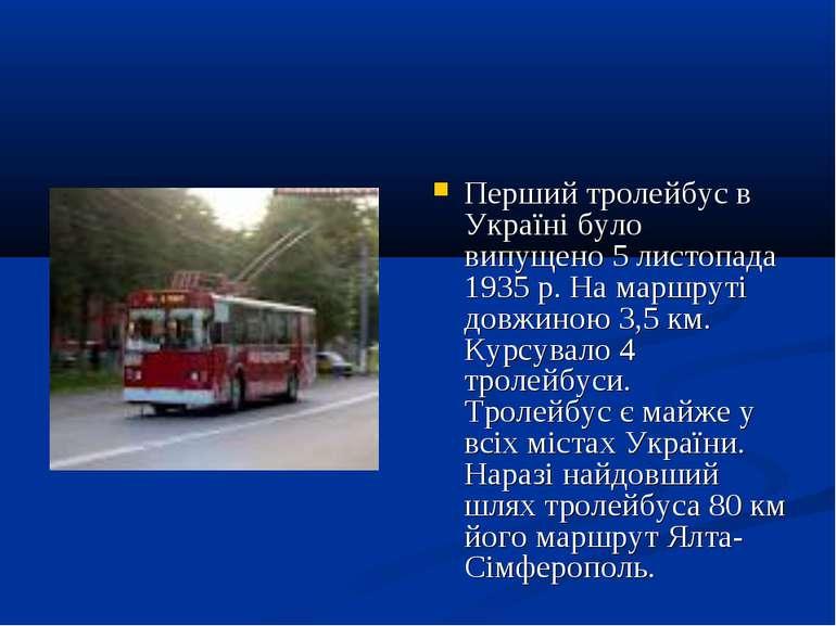 Перший тролейбус в Україні було випущено 5 листопада 1935 р. На маршруті довж...