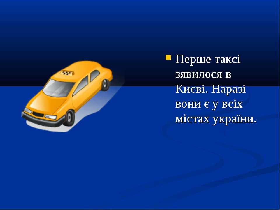 Перше таксі зявилося в Києві. Наразі вони є у всіх містах україни.