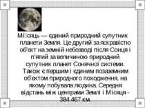 Мі сяць — єдиний природний супутник планети Земля. Це другий за яскравістю об...