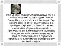 Хоча Місяць і обертається навколо своєї осі, він завжди звернений до Землі од...