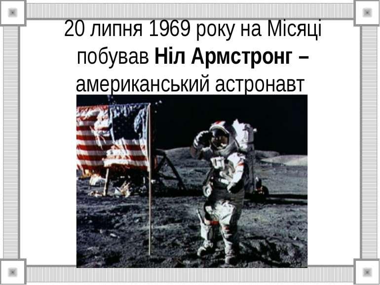 20 липня 1969 року на Місяці побував Ніл Армстронг – американський астронавт