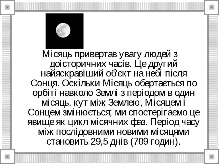 Місяць привертав увагу людей з доісторичних часів. Це другий найяскравіший об...