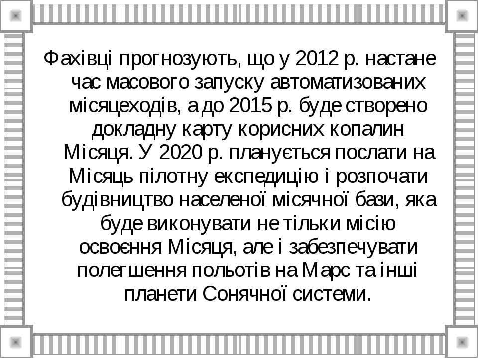 Фахівці прогнозують, що у 2012 р. настане час масового запуску автоматизовани...
