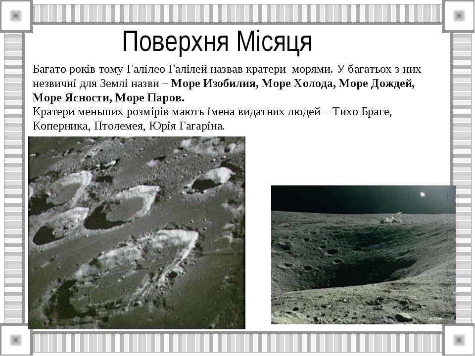 Поверхня Місяця Багато років тому Галілео Галілей назвав кратери морями. У ба...