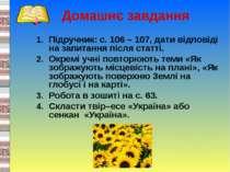 Домашнє завдання Підручник: с. 106 – 107, дати відповіді на запитання після с...