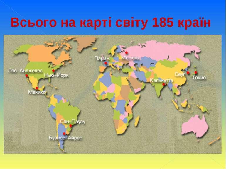 Всього на карті світу 185 країн