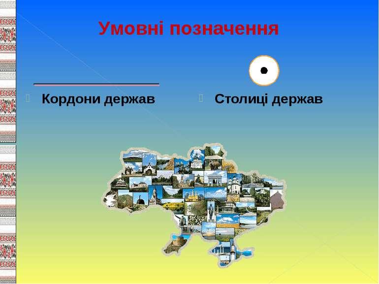 Кордони держав Столиці держав Умовні позначення