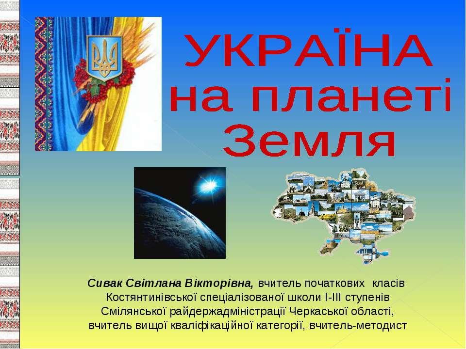 Сивак Світлана Вікторівна, вчитель початкових класів Костянтинівської спеціал...