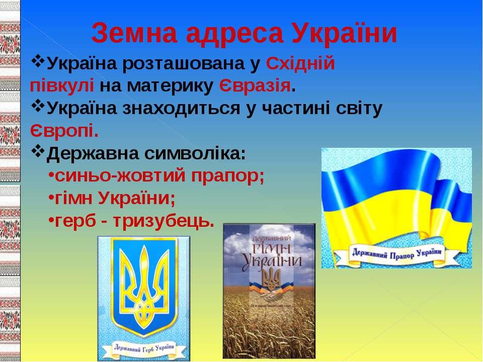 Земна адреса України Україна розташована у Східній півкулі на материку Євразі...