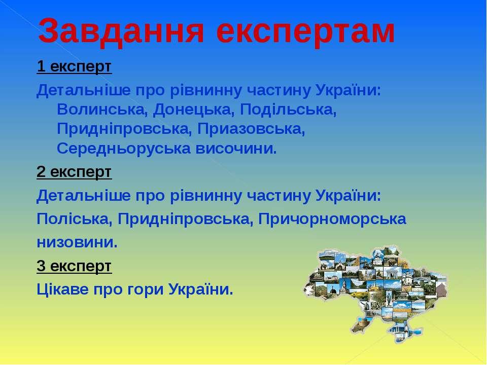 Завдання експертам 1 експерт Детальніше про рівнинну частину України: Волинсь...