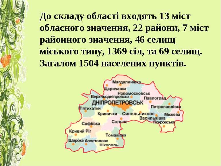 До складу області входять 13 міст обласного значення, 22 райони, 7 міст район...