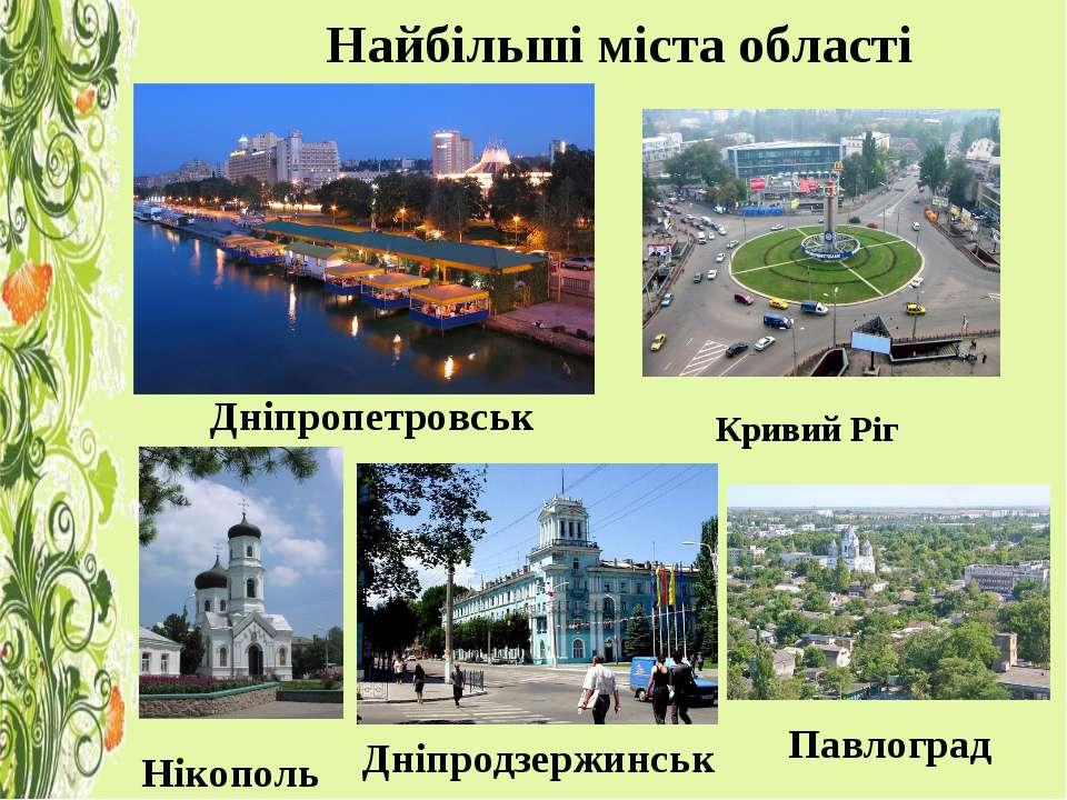 Найбільші міста області Дніпропетровськ Кривий Ріг Нікополь Павлоград Дніпрод...