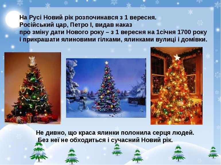 На Русі Новий рік розпочинався з 1 вересня. Російський цар, Петро I, видав на...