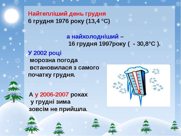 А у 2006-2007 роках у грудні зима зовсім не прийшла. Найтепліший день грудня ...