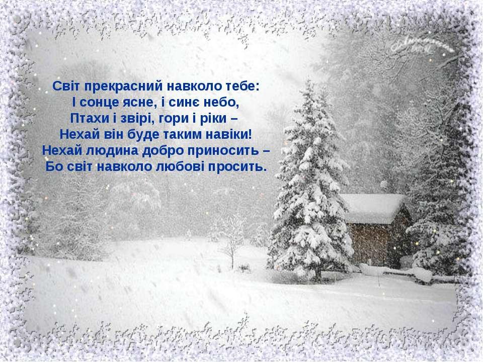 Світ прекрасний навколо тебе: І сонце ясне, і синє небо, Птахи і звірі, гори ...