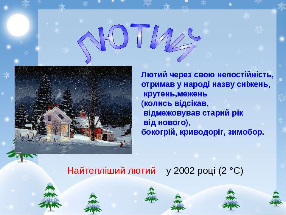 Лютий через свою непостійність, отримав у народі назву сніжень, крутень,межен...