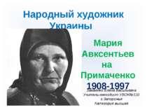 Народный художник Украины Мария Авксентьевна Примаченко 1908-1997 Замаенко Ел...