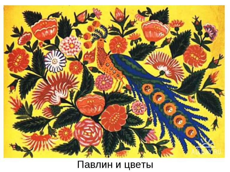 Павлин и цветы