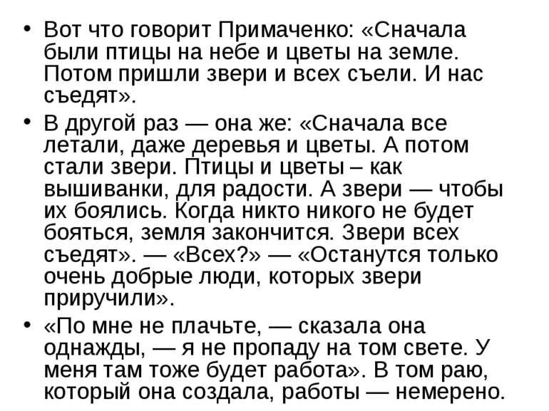 Вот что говорит Примаченко: «Сначала были птицы на небе и цветы на земле. Пот...