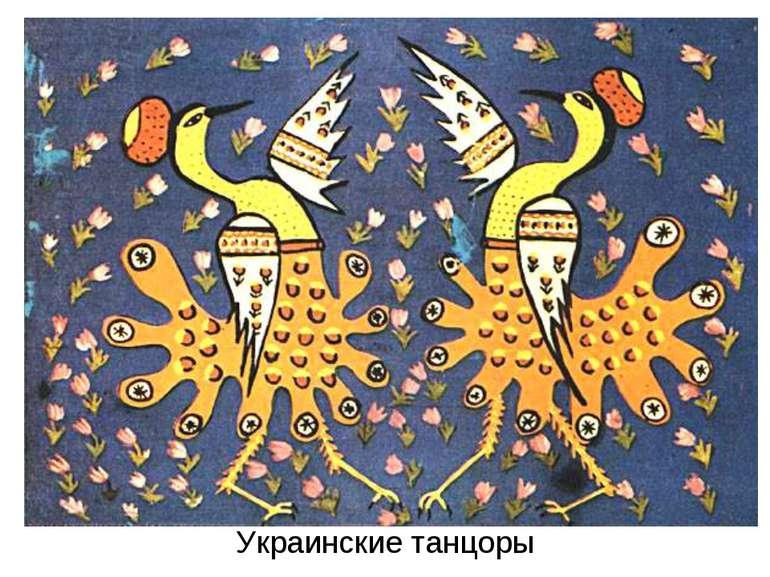 Украинские танцоры
