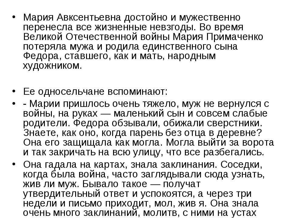 Мария Авксентьевна достойно и мужественно перенесла все жизненные невзгоды. В...
