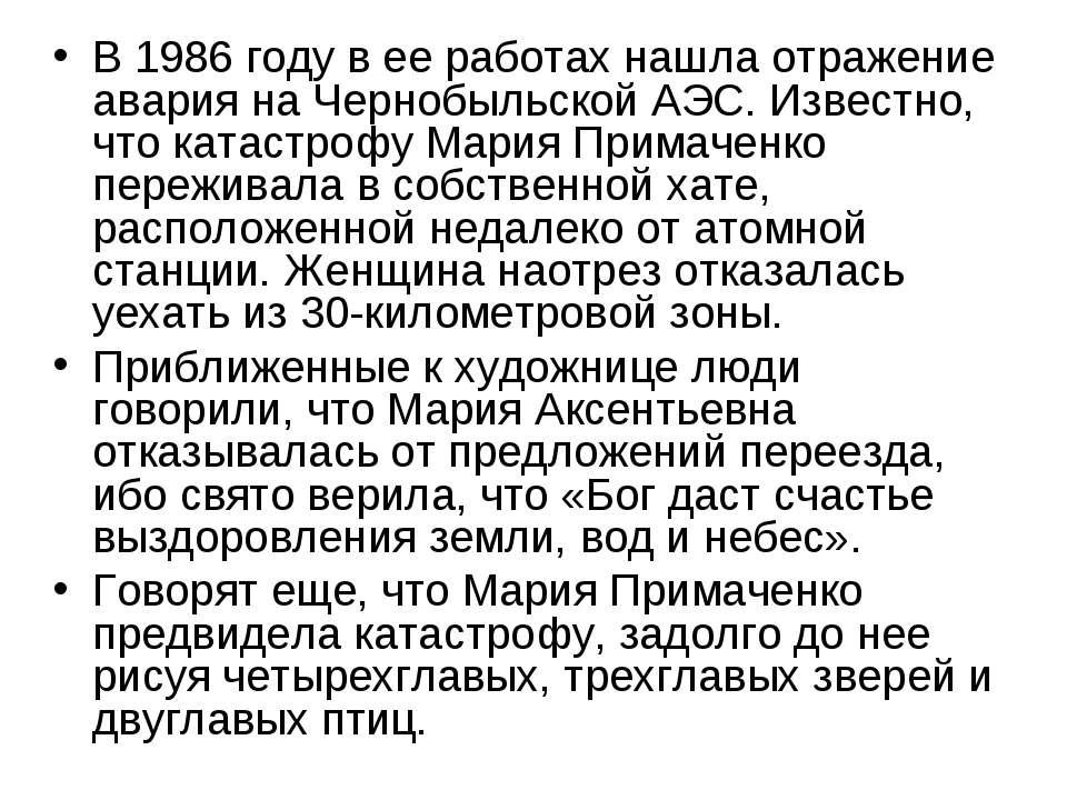 В 1986 году в ее работах нашла отражение авария на Чернобыльской АЭС. Известн...